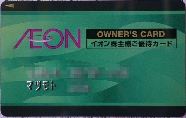 映画 イオンオーナーズカード イオンオーナーズカード 映画チケットを券売機で買ってみた!