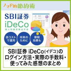 SBIベネフィットシステムズの確定拠出年金(iDeCo・401k)のログイン方法・実際の手数料・使ってみた感想のまとめ