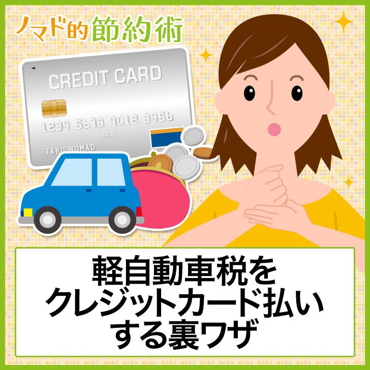 楽天 ペイ 自動車 税