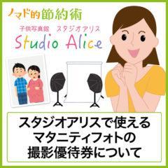 1円も使わず記念のマタニティフォトを撮れる!スタジオアリスのマタニティフォト無料券を使う時の攻略法