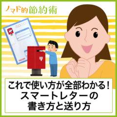 使い方が全部わかる!スマートレターの書き方と送り方(出し方)とポスト投函までの流れまとめ。メルカリでも使える