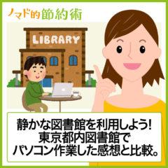東京都内3ヶ所の図書館でパソコン作業した感想の比較。カフェが高いと思うなら静かな図書館を使ってみよう