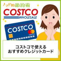 コストコで使えるおすすめクレジットカード14枚+おまけ。特典やポイントが充実したクレカを選ぼう