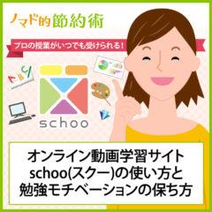 月に980円!オンライン動画学習サイトschoo(スクー)の使い方と勉強モチベーションの保ち方