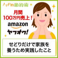 ヤフオクとAmazonで販売して月間100万円の売上!せどりだけで家族を養うために考えて実践したことまとめ