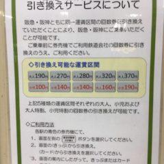 阪神と阪急の回数券は券売機で相互引換できる!有効期間切れの心配が減りますね