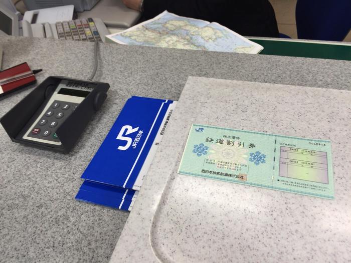 みどりの窓口でJR西日本の株主優待券を提示