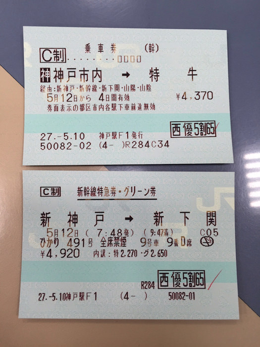 みどりの窓口でJR西日本の株主優待券で切符を半額に