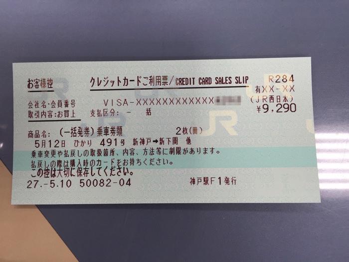 みどりの窓口でJR西日本の株主優待券で切符を半額に クレジットカード決済