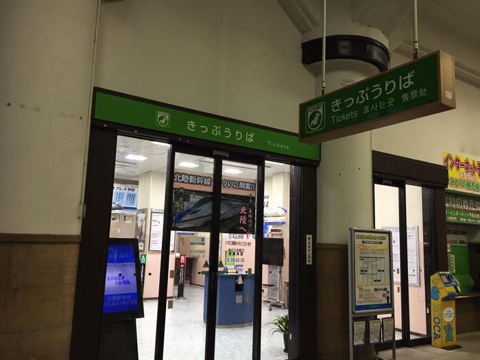 みどりの窓口 神戸駅