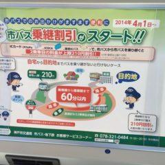 神戸市バスの乗り継ぎで2乗車目の運賃が最大210円引きになるのが地味にお得な件