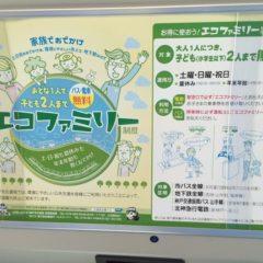 大人1人につき子供2人まで無料!神戸市バスと神戸市営地下鉄はエコファミリー制度で土日祝は安くお出かけしよう