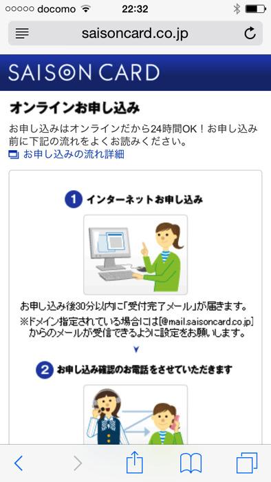 三井ショッピングパークカード 口コミ