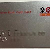 楽天銀行キャッシュカードの使い方・到着後の初期設定・初回ログインのやり方まとめ