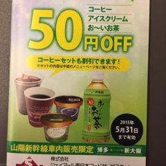 山陽新幹線のグリーン車では見せるだけクーポンがもらえて何でも50円安くなります