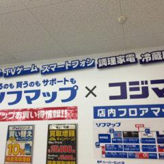 iTunesカードをヨドバシカメラやビックカメラ株主優待でお得に安く買う方法