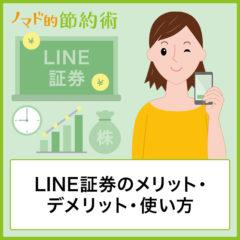 LINEだけで株が買える!LINE証券のメリット・デメリット・お金を増やすお得な使い方を解説