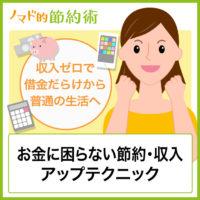 一生お金に困らないための考え方と節約・収入アップテクニック