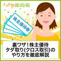 株主優待タダ取り