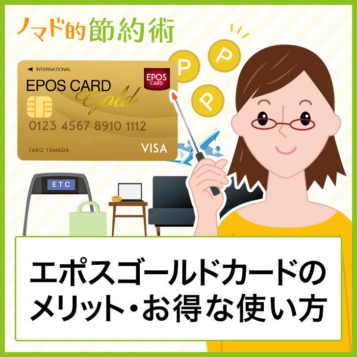 カード エポス ゴールド