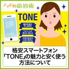 子供の見守り用スマートフォンにも使える!TONEは月額1,000円でTポイントも貯まる格安スマホ
