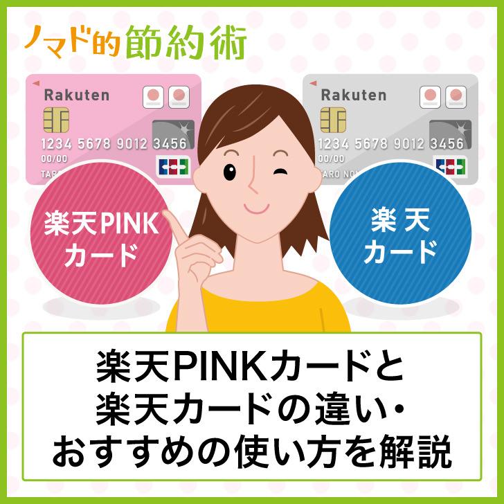 ピンク カード 違い 楽天