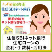 住信SBIネット銀行住宅ローンの金利・手数料・活用法。繰上返済や団信保険が無料がうれしい!