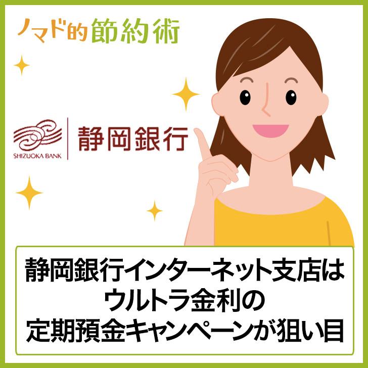 インターネット 支店 銀行 静岡
