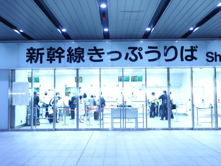 新大阪駅の新幹線きっぷうりば