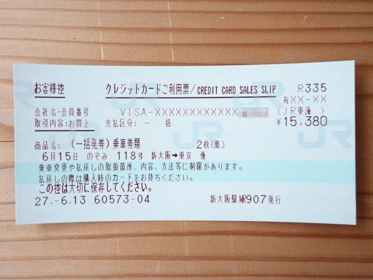 JR東海の株主優待を使って買った新幹線のきっぷの明細