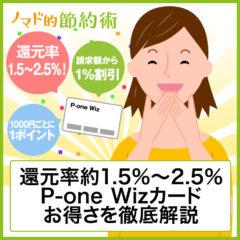 P-one Wizのお得な使い方とポイントの貯め方を徹底解説。いつでも還元率1.5%で入会後6ヶ月は2.5%!