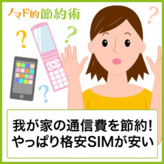 我が家の通信費は月21,000円…auの料金を安くする方法と格安SIMを比較調査したら、やっぱり格安SIMが安かった