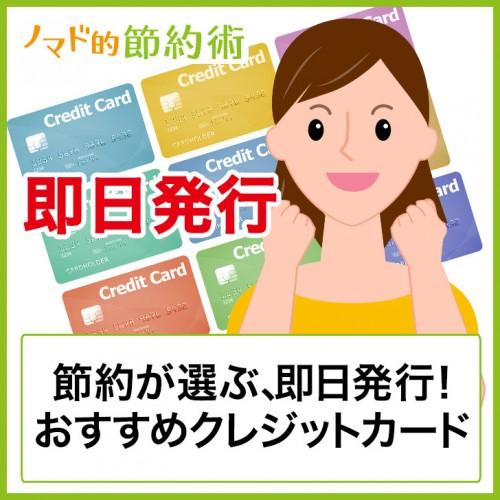 節約家が選ぶ!即日発行できるおすすめのクレジットカード一覧
