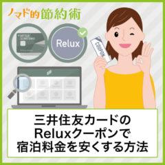 三井住友カードのReluxクーポンでホテルや旅館などの宿泊料金を安くする方法