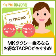 MKタクシーを使うならTACPO(タクポ)利用がおすすめ!クレジットチャージでもポイントが貯まる