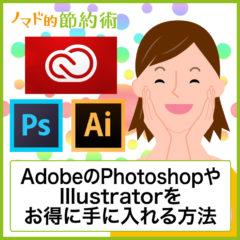 AdobeのPhotoshopやIllustratorの値段を安くする方法は?写真編集やグラフィックデザインをやってみたい人は必見!