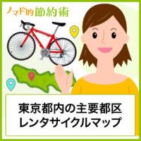 東京都内の主要都区にあるレンタサイクルスポット11選とひと目で分かるマップ