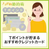 Tポイントが貯まるおすすめクレジットカード10枚を徹底比較!還元率が高いお得なカードを紹介