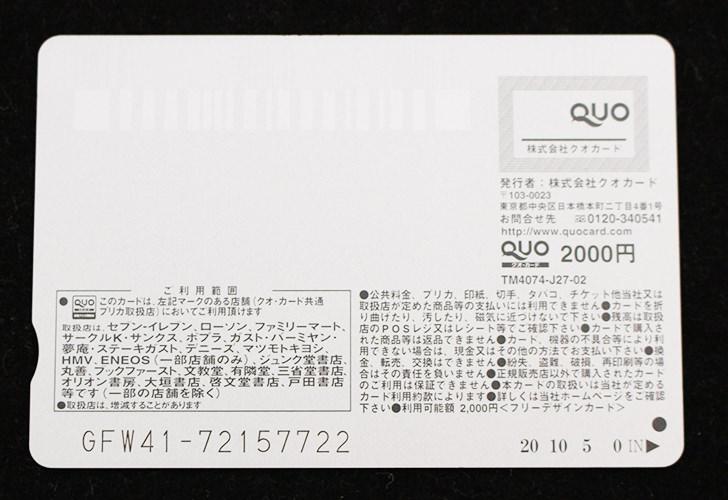 ビジネスブレイン太田昭和(9658)の株主優待品(ウラ)