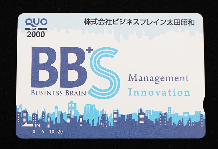ビジネスブレイン太田昭和(9658)の株主優待品(オモテ)