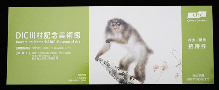 DIC(4631)株主優待チケット