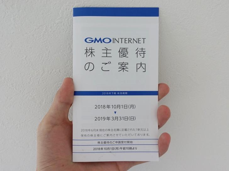 GMOインターネットの株主優待