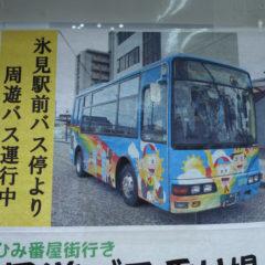 氷見駅からひみ番屋街へは100円の市街地周遊バスを使うのがおすすめ