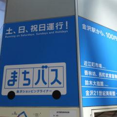 金沢周遊できる「まちバス」の料金は1回100円でお得!SuicaやPASMOなどの交通系ICカードにも対応