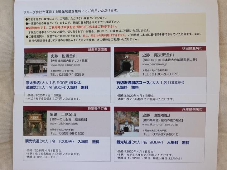 三菱マテリアルの株主優待 施設入場料の割引