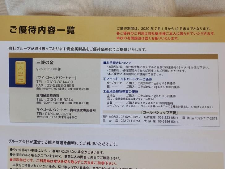 三菱マテリアルの株主優待 ゴールドの割引