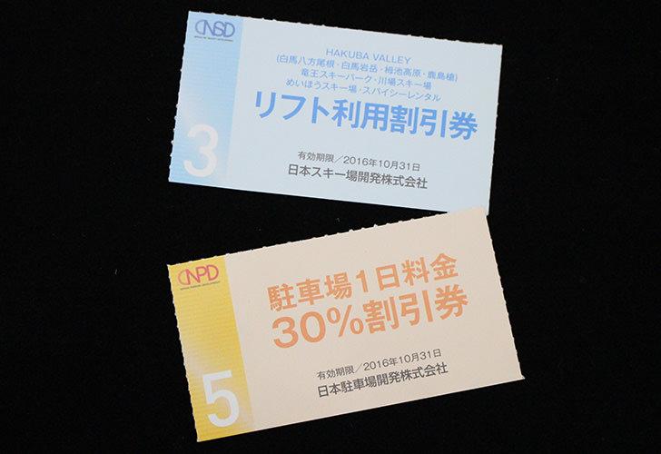 日本駐車場開発の株主優待券