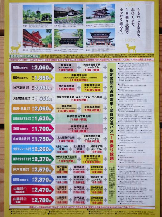 奈良 斑鳩 ワンデイ チケット