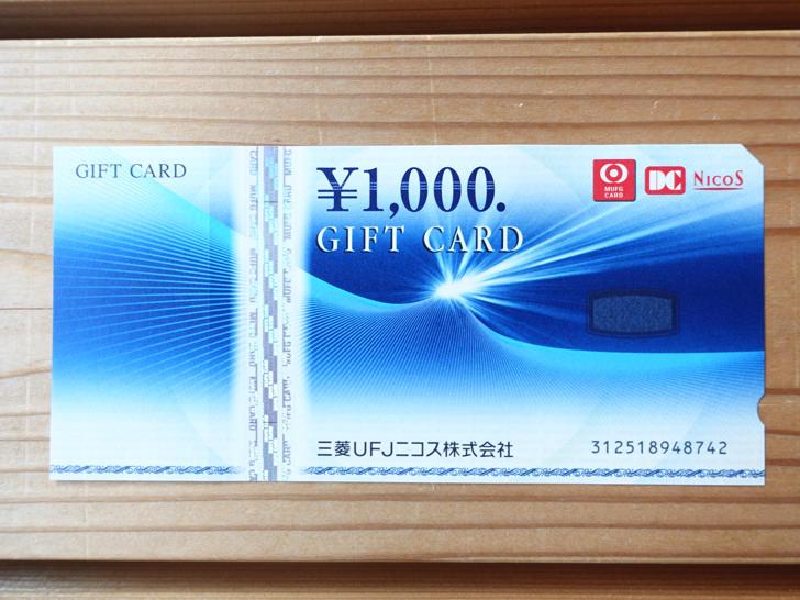 トラストの株主優待 三菱UFJニコスギフトカード