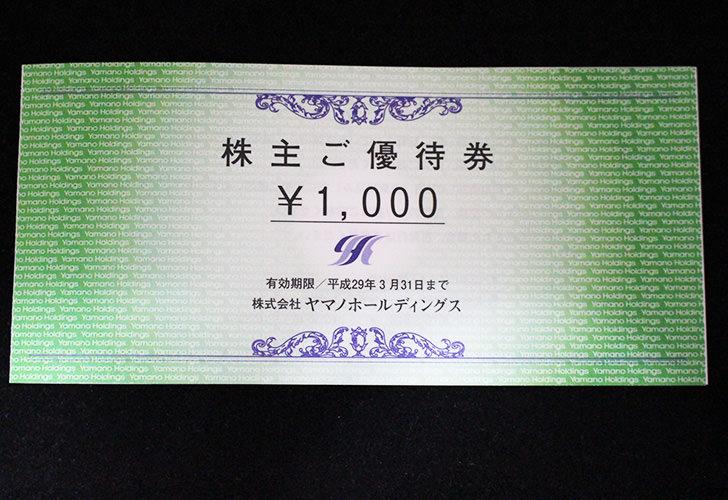 ヤマノホールディングス(7571)株主優待